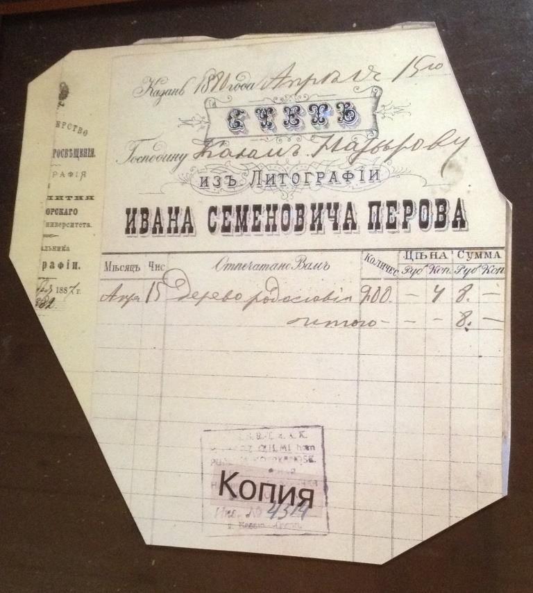 Счет из литографии Перова И.С. об издании родословной К.Насыри