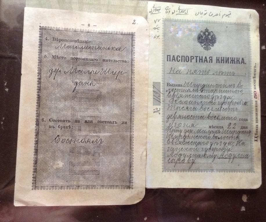 Паспортная книга Каюма Насыри
