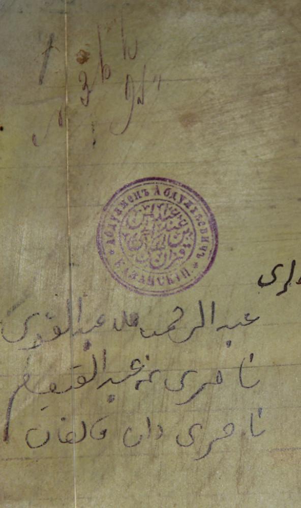 Личная печать племянника Каюма Насыри – Абдульмена Казанского