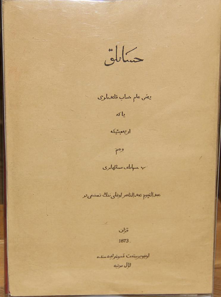 Обложка учебника по арифметике «Хисаблык» на татарском языке, составленная К.Насыри