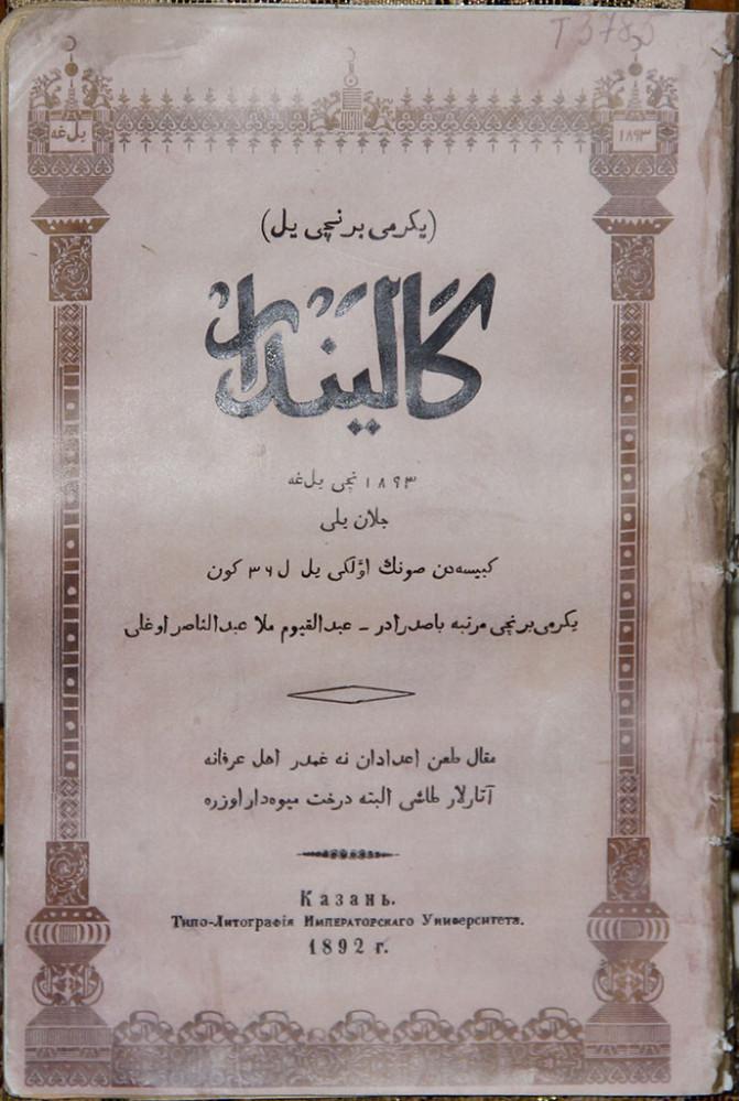 Календарь за 1892 год, составленный Каюмом Насыри.