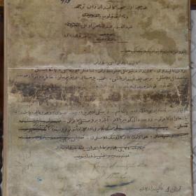 Титульный лист календаря за 1871 год, составленный Каюмом Насыри