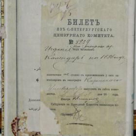 Разрешение на издание календаря, составленного Каюма Насыри за 1896 год из С-Петербургского цензурного комитета.