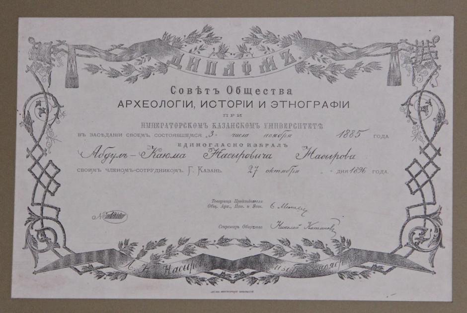 Диплом общества археологии, истории и этнографии при Казанском императорском университете на имя Каюма Насыри