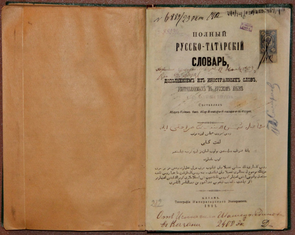 К.Насыри. Полный русско-татарский словарь. 1892 г.