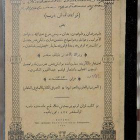 К. Насыри. Правила арабского языка. 1896 г.