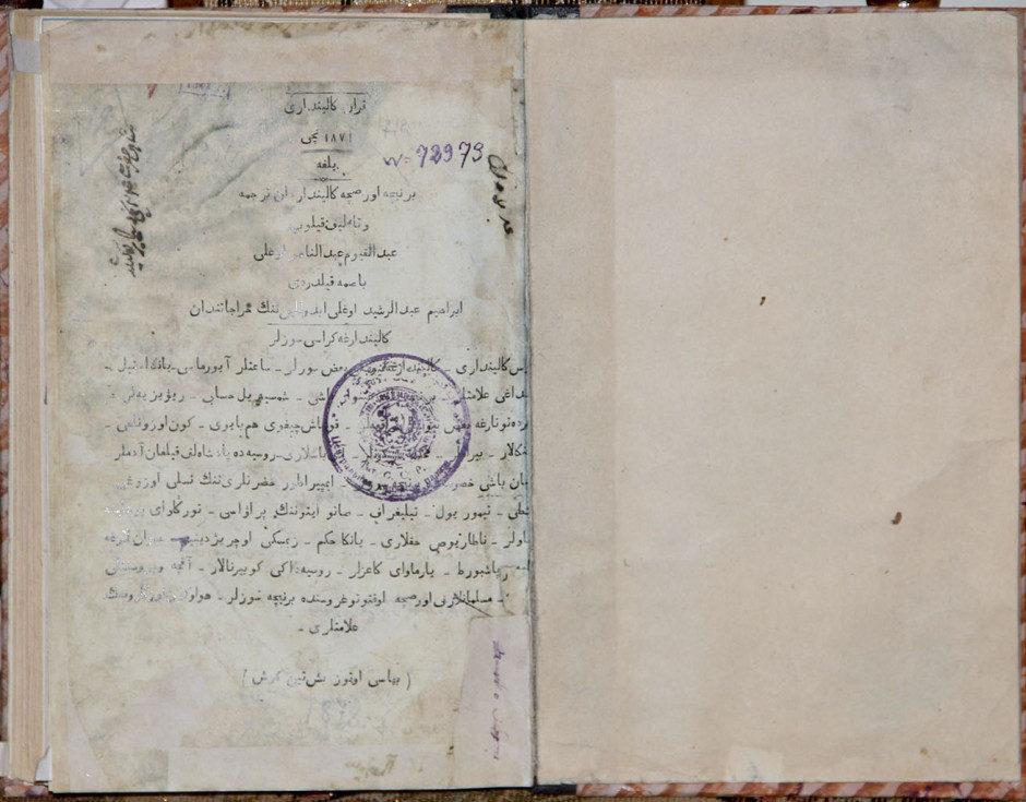 Титульный лист календаря за 1871 год, составленный Каюмом Насыри. Печатный вариант.