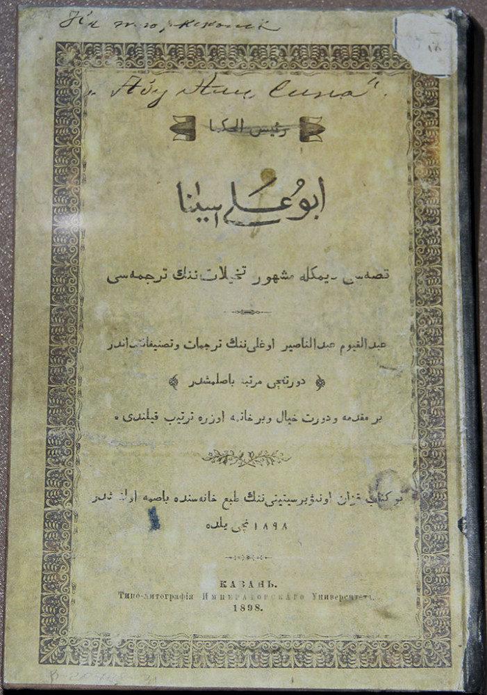 Каюм Насыри «Абу Гали Сина». Казань, Типография императорского университета. 1898 г.