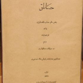 Обложка учебника по арифметике «Хисаблык» на татарском языке, составленная Каюмом Насыри. 1873.