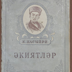 Каюм Насыри. Әкиятләр. Казань, Таткнигоиздат, 1954 г.