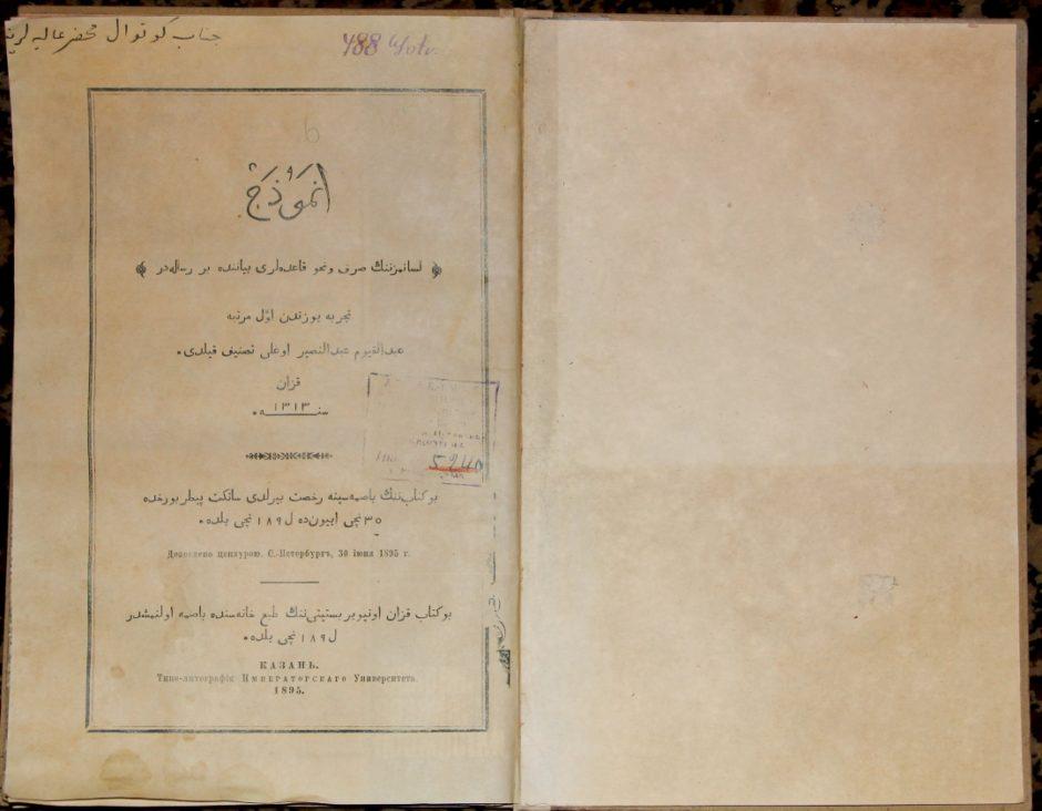 Каюм Насыри. Әнмүзәҗ (Грамматика татарского языка). 1895 г.