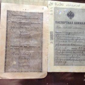 Паспортная книга Каюма Насыри. 1898 г.