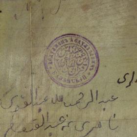 Личная печать племянника Каюма Насыри – Абдульмена Казанского.