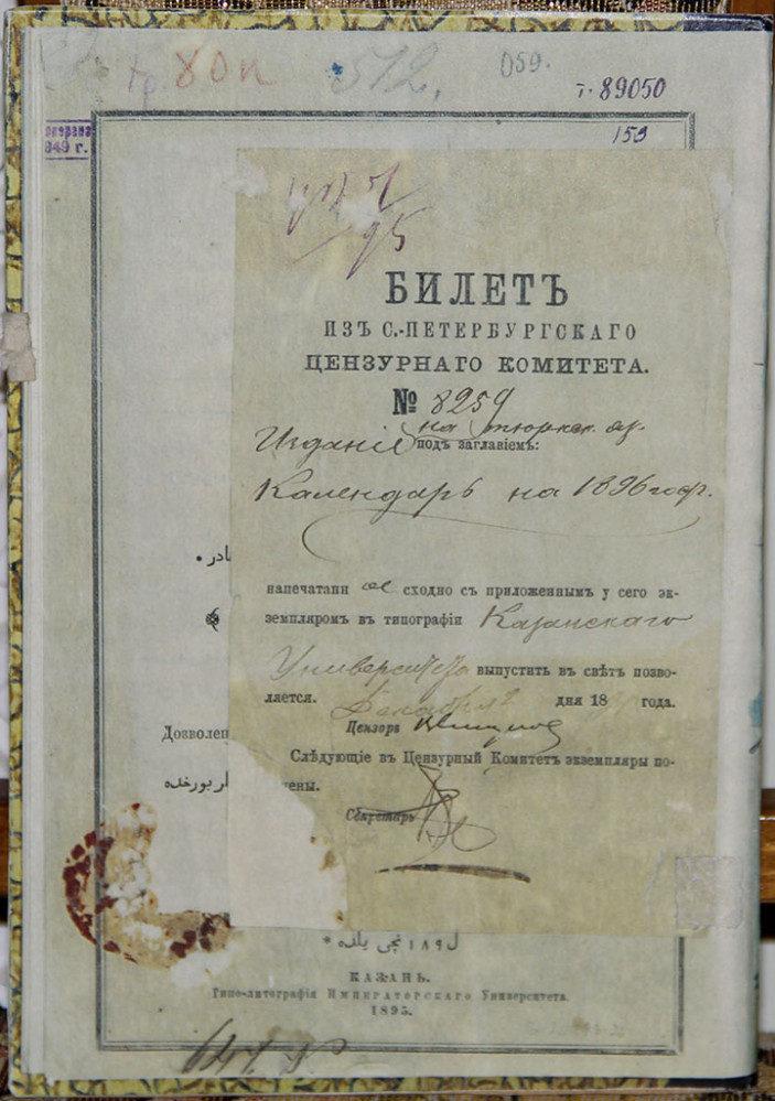 Разрешение на издание календаря за 1896 год, составленного Каюмом Насыри, из С-Петербургского цензурного комитета.