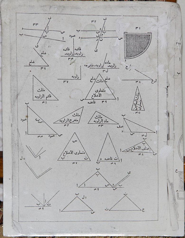 Страница из учебника по геометрии «Гыйльме хәндәсә» на татарском языке, составленная Каюмом Насыри. 1895 г.