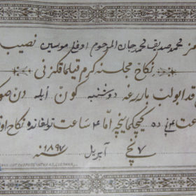 Пригласительный билет на никах (обряд мусульманского бракосочетания) на имя Каюма Насыри. 1897 г.